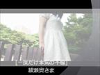 「綾瀬さん」05/19(金) 18:25 | 綾瀬の写メ・風俗動画