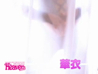 「華衣と楽しい事しませんか?一生懸命プレイさせて頂きます♪」05/19(金) 20:15 | 華衣の写メ・風俗動画