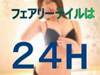 「■24H営業中■」01/09(火) 13:40 | ■24H営業中■の写メ・風俗動画