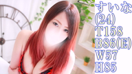 「キレキレEボディ美女『すいな』ちゃん♪」01/12(01/12) 17:56 | すいなの写メ・風俗動画