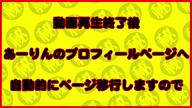 「超絶フェラテクをもつあーりん!衝撃動画公開!!」10/05(水) 17:29 | あーりん♡神が与えたアイドル美女の写メ・風俗動画