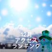 「12月アクセスランキング」01/14(日) 00:01   高蘭スタッフの写メ・風俗動画