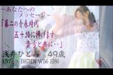 「Fカップ遅咲き奥様♪」01/18(木) 20:48 | 浅井ひとみの写メ・風俗動画