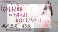 「完全業界未経験!宝満Fカップ熟女♪」01/18(木) 21:47 | 桑原愛美の写メ・風俗動画
