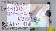 「アラフォー美乳&ナイスボディマダム♪」01/18(木) 22:04 | 逢沢あおいの写メ・風俗動画
