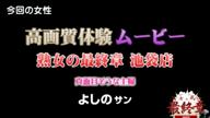 「リアルな挿入感に全米が勘違い!!」01/19(金) 02:55 | よしのの写メ・風俗動画