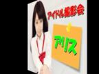 「アリスちゃんの動画」01/23(火) 00:40   アリスの写メ・風俗動画