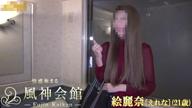 「絵麗奈(えれな)体験動画」06/19(月) 17:14 | 絵麗奈(えれな)の写メ・風俗動画