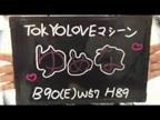 「美肌美巨乳ガール」01/26(金) 21:19 | ゆめなの写メ・風俗動画