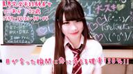 てぃあら|新宿NO.1学園系デリヘル君を舐めたくて学園 - 新宿・歌舞伎町風俗