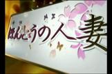 葵-あおい ほんとうの人妻町田店 - 町田風俗