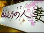 恵里香-えりか ほんとうの人妻品川店 - 品川風俗