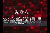 「リアル痴漢」02/01(木) 13:37 | みかんの写メ・風俗動画