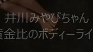 「優しさに溢れた雰囲気」07/02(日) 18:36 | 井川 みやびの写メ・風俗動画