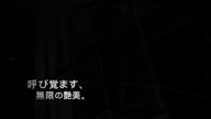 「艶ドレス PV」02/04(日) 14:41 | ねねこの写メ・風俗動画