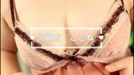 「ここねさんの誘惑動画」02/15(木) 16:59 | ここねの写メ・風俗動画