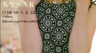 「天性の色香『ゆうきさん』」03/04(日) 22:50 | 宮園ゆうき【★×2】の写メ・風俗動画
