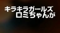 「パイパンGALロミちゃんが披露する神潮吹きの極意!!」02/21(水) 13:37 | ロミの写メ・風俗動画