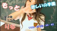「りな(ドMな優等生♪)」02/21(水) 15:01 | りな(ドMな優等生♪)の写メ・風俗動画