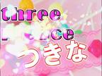 「イチャラブ本気モード」02/21(水) 19:35 | つきなの写メ・風俗動画