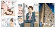 「☆体験マンガ☆」02/21(水) 20:32   すずの写メ・風俗動画