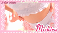 「みちる❤超小柄☆Eカップ♪〔19歳〕     超童顔☆愛玩人形♪」02/25(日) 12:00 | みちるの写メ・風俗動画