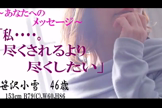 「優しく責められると私・・・」02/25(日) 17:35 | 笹沢小雪の写メ・風俗動画