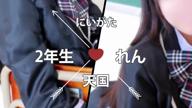 「美しく可愛らしい新入生☆」03/03(土) 19:02 | れん☆2年生☆の写メ・風俗動画