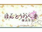 保坂友利子-ほさかゆりこ|ほんとうの人妻横浜本店 - 横浜風俗