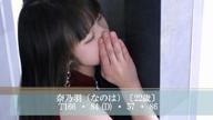 「奈乃羽(なのは)MOVIE」02/28(水) 18:44 | 奈乃羽(なのは)の写メ・風俗動画