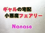 「ななせちゃん☆サービス抜群!」03/05(月) 20:18 | ななせ☆生A-FACK!無料中の写メ・風俗動画