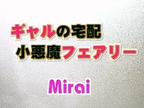 「ミライ☆評価特S級の女の子」03/05(月) 20:29 | ミライ★極上プレミアバイブ挿入の写メ・風俗動画