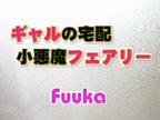 「ランキング上位!☆フウカちゃん」03/05(月) 20:33 | フウカ☆激レア特典AF❤️の写メ・風俗動画