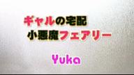 「ユカちゃんのムービー❤️」03/05(月) 20:37 | ゆか❤️挿入好き!エッチ娘の写メ・風俗動画