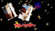 ウータ ポルノ☆スター - 新大阪風俗