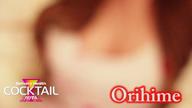 織姫【おりひめ】|カクテル - 岡山市内風俗