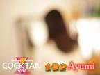 「アユミ イメージ動画」03/11(03/11) 09:10 | アユミの写メ・風俗動画