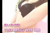 「ノリノリアッパー娘」03/11(日) 22:53 | あいかの写メ・風俗動画