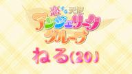 「【アイドル力抜群!死角無し♪】感激の嵐!」03/13(03/13) 02:47 | ねるの写メ・風俗動画