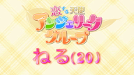 「【アイドル力抜群!死角無し♪】感激の嵐!」03/14(03/14) 01:47 | ねるの写メ・風俗動画