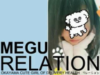 「癒し系・純情大人女子「めぐちゃん」です♪」03/17(土) 09:07 | めぐの写メ・風俗動画