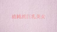 「ナナ【清純派巨乳】〔21歳〕」03/30(金) 01:06 | ナナ【清純派巨乳】の写メ・風俗動画