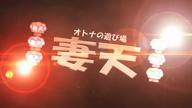 「妻天梅田店 もも奥様 39歳」04/12(木) 22:28 | ももの写メ・風俗動画