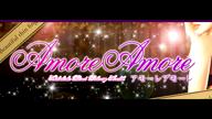 「23区人気店アモーレアモーレ」04/17(火) 23:17 | エマニエルの写メ・風俗動画