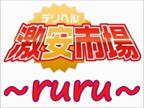 「マジで激熱チャンス!!」04/18(水) 18:49   ルルの写メ・風俗動画