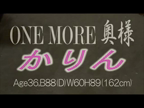 「天然美カワ奥様『かりん』奥様」04/23(月) 00:20   かりんの写メ・風俗動画