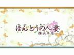 「☆☆堂々の横浜NO.1☆☆現役AV嬢 保坂友利子 奥様☆」04/23(月) 12:28 | 保坂友利子-ほさかゆりこの写メ・風俗動画