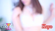 「カクテル岡山店☆かよちゃん」04/24(火) 13:23   かよの写メ・風俗動画