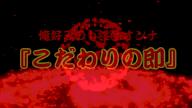 「【即ヤリ】or【濃厚 逆夜這い】 ★美園かすみ★」04/25(04/25) 21:04 | 美園かすみの写メ・風俗動画