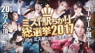「【ミス駅チカ2017に『NATSU』ちゃんが1位で選ばれました!!!!】」04/30(月) 19:45   NATSUの写メ・風俗動画